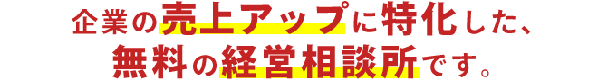 大阪府大東市の大東ビジネス創造センター D-Bizは企業の売上アップに特化した、無料の経営相談所です